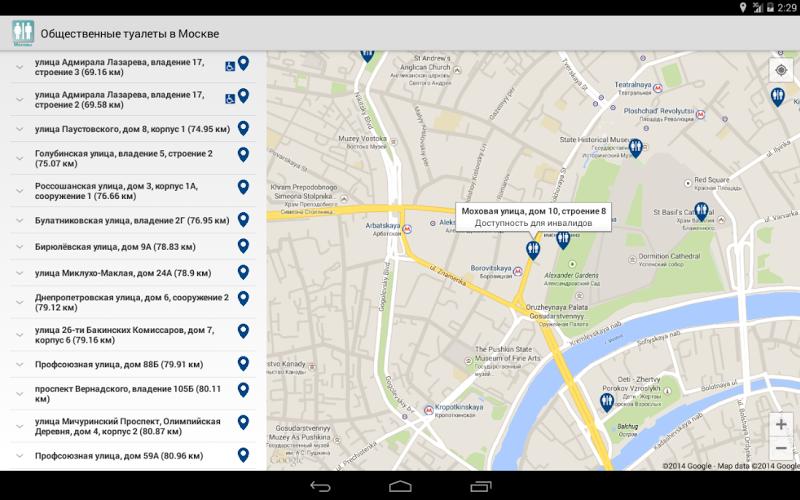Скриншот Общественные туалеты в Москве