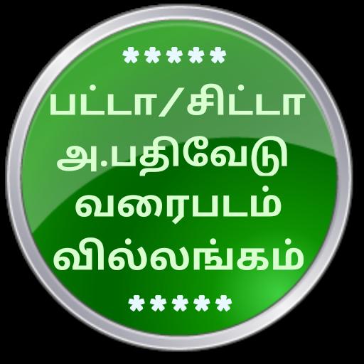 TN Land Records & EC Download[ பட்டா சிட்டா ] TNEB