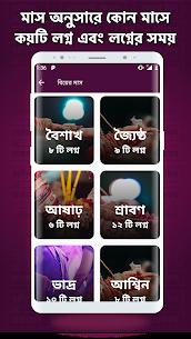 Bangla Panjika Paji (পঞ্জিকা) 2020 Calendar-1427