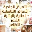 الأمراض الجلدية و التناسلية icon