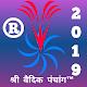 Download Shri Vedic Panchang 2019 For PC Windows and Mac
