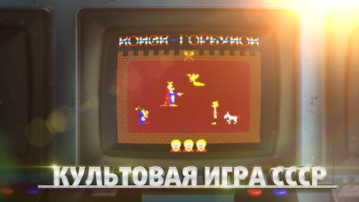 Конек Горбунок - Игры 90х СССР