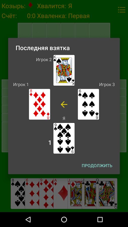 Игра Козел Из 24 Карты