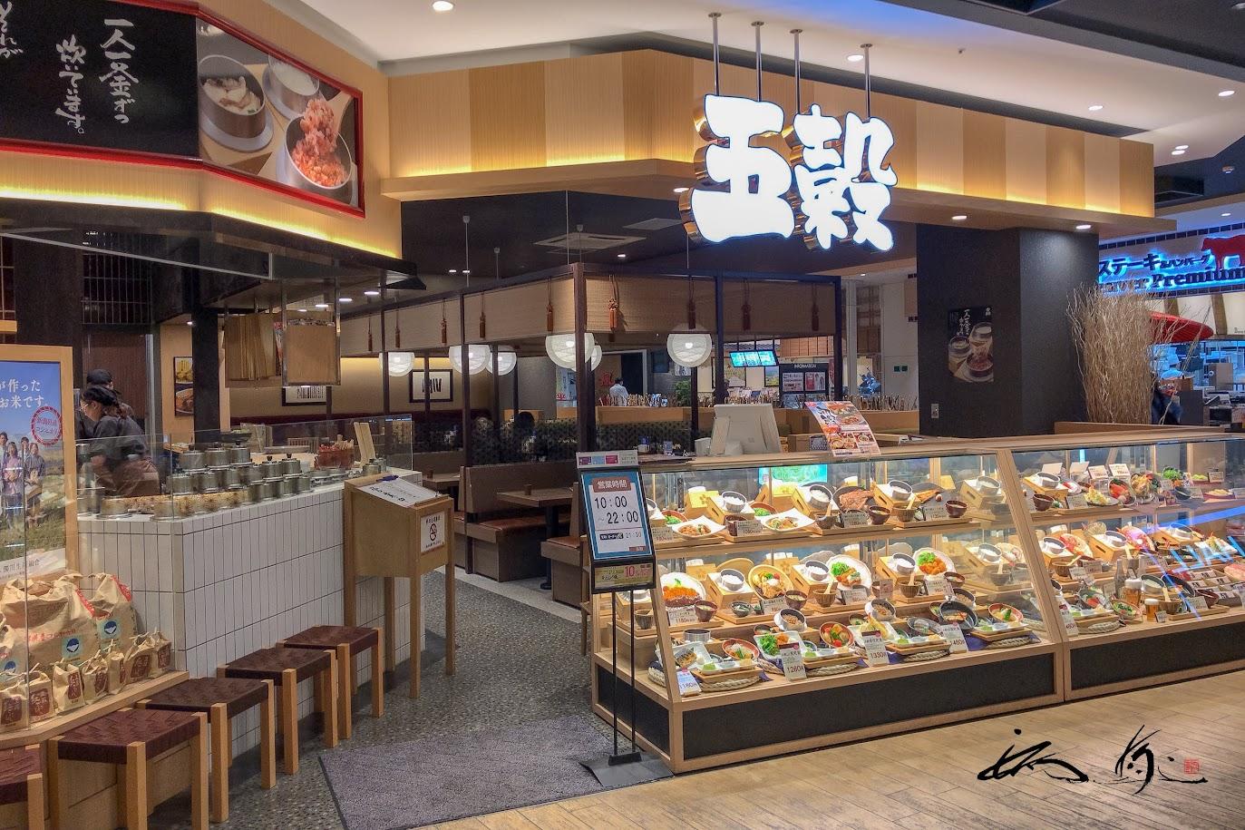 五穀旭川店