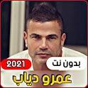 أماكن السهر - عمرو دياب 2021 (بدون أنترنت) icon
