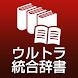 ウルトラ統合辞書2019: 月々250円使い放題
