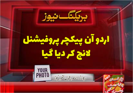 Urdu On Picture Pro  screenshots 3