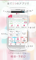 Screenshot of ヘア&ビューティーサロン検索/ホットペッパービューティー