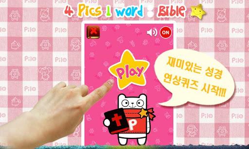 성경퀴즈 4Pics1Word Bible|玩益智App免費|玩APPs