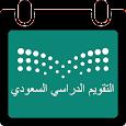 التقويم الدراسي السعودي apk