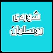 شورەى موسلمان  Kurdish doha