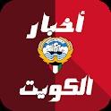 أخبار الكويت العاجلة icon