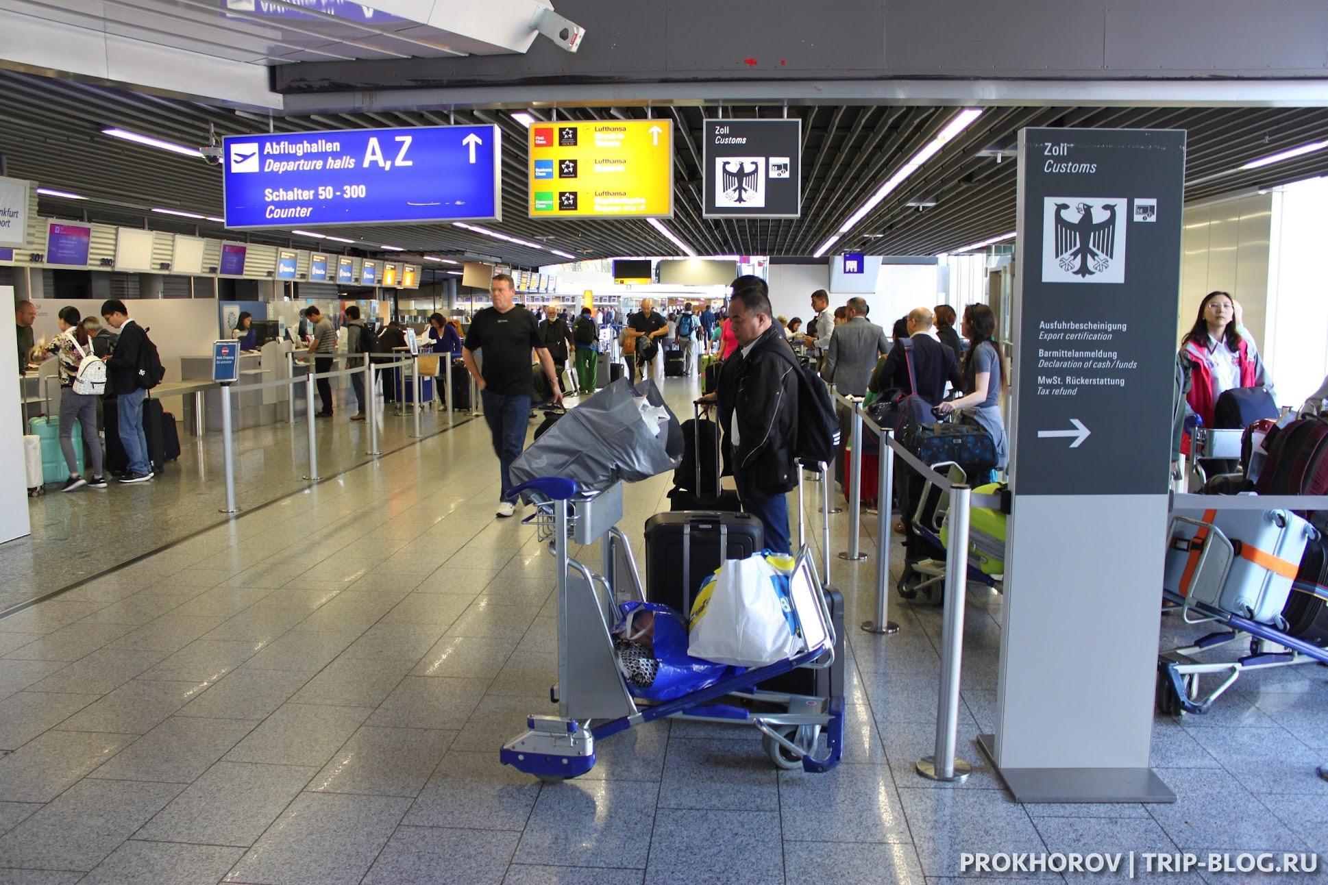 Таможенный пункт в аэропорту Франкфурта