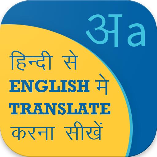 tum kab free hogi meaning in english