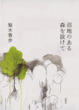 Photo: 沼地のある森を抜けて 梨木香歩 新潮社刊 2005年8月 装幀:新潮社装幀室