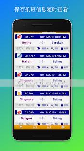 全球航班实时追踪 Flight Tracker for PC-Windows 7,8,10 and Mac apk screenshot 4