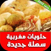 حلويات مغربية سهلة جديدة
