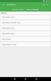 Sinhala Dictionary Offline Screenshot 19