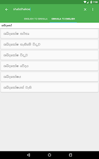 Sinhala Dictionary Offline Screenshot 19