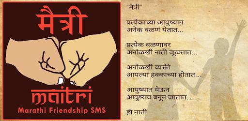 maitri marathi friendship sms apps on google play