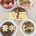 香辛カレー icon