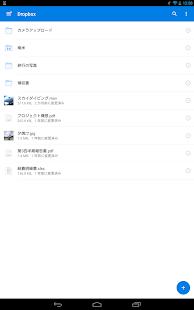 Dropbox- スクリーンショットのサムネイル