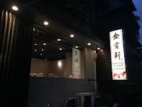 金賞軒 精緻海鮮台菜