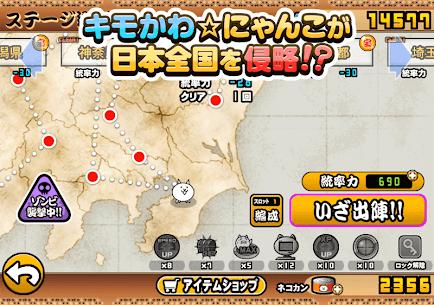 にゃんこ大戦争 App Latest Version Download For Android and iPhone 6