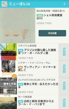 ミューぽん 2016年版 美術館割引 クーポンのおすすめ画像2