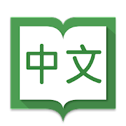 Hanping Chinese Dictionary Pro 汉英词典 latest Icon