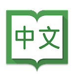 Hanping Chinese Dictionary Pro 6.4