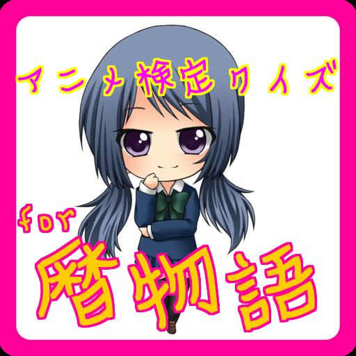 娱乐のアニメ検定クイズfor暦物語〈物語〉シリーズ LOGO-記事Game