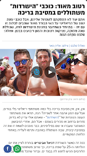 ‫וואלה! סלבס‬‎- screenshot thumbnail