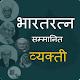 Download भारतरत्न - Bharat Ratna in Marathi 2018 For PC Windows and Mac