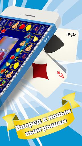 Скачать симуляторы игровых автоматов на андроид