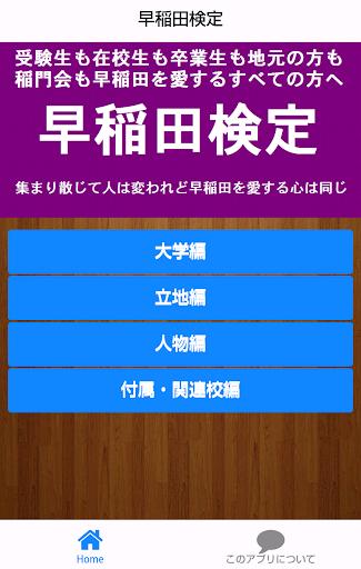 早稲田検定