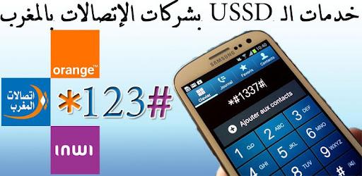 خدمات الاتصالات بالمغرب Ussd Apps On Google Play