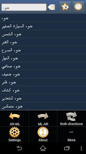 Arabic Malayalam dictionary +