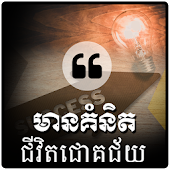 Khmer Success Quotes