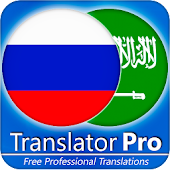 Russian - Arabic Translator ( Text to Speech )