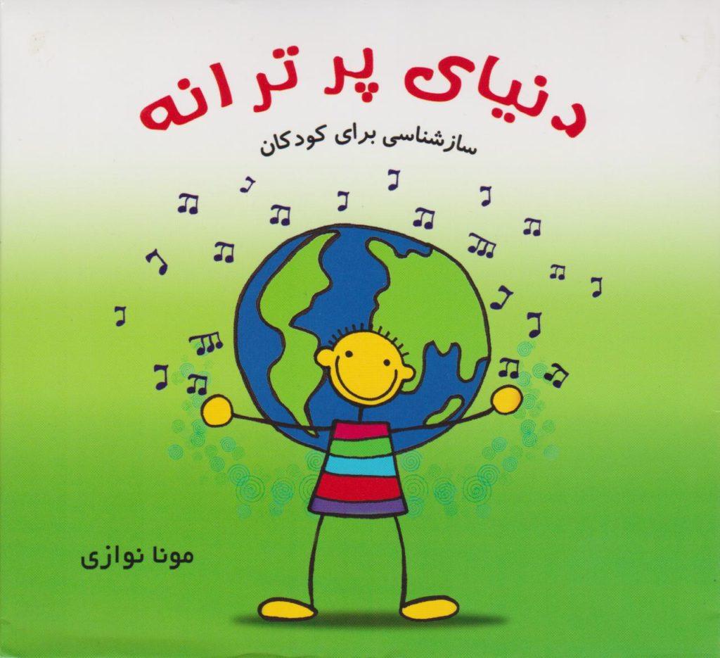کتاب و سیدی دنیای پرترانه (سازشناسی برای کودکان) مونا نوازی