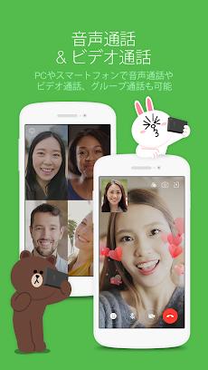 LINE(ライン) - 無料通話・メールアプリのおすすめ画像2