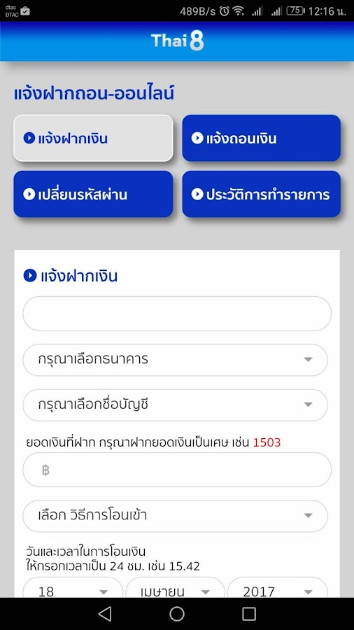 bothai8- screenshot