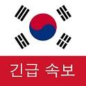한국 속보 : 최신 지역 뉴스 및 속보 icon
