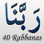 40 Rabbanas (duaas of Quran)