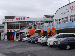 Photo: 小名浜漁港、市場食堂。