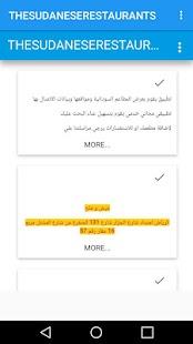 دليل المطاعم السودانية - náhled