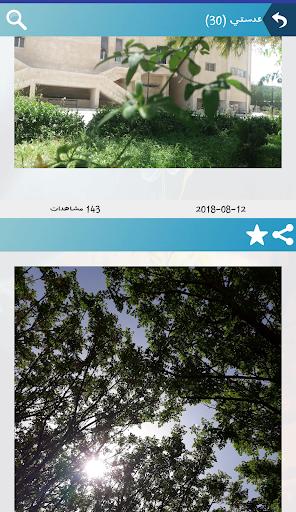 u0643u0644u0645u0629 3.0.4.5 screenshots 2