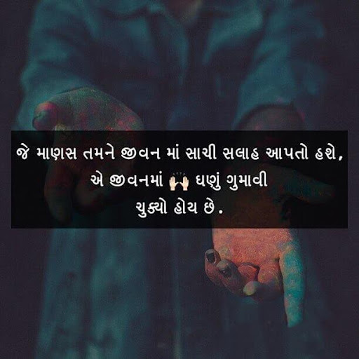 Gujju Quotes Life Living Quotes Gujarati Status Apk Download