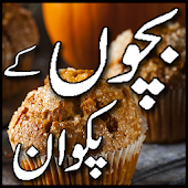 Sweet Dish Recipes in Urdu - Desserts & Fast Food